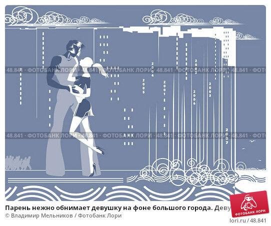 Парень нежно обнимает девушку на фоне большого города. Девушка хочет поцеловать своего друга., иллюстрация № 48841 (c) Владимир Мельников / Фотобанк Лори