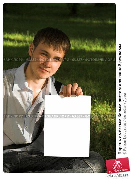Купить «Парень с чистым белым листом для вашей рекламы», фото № 63337, снято 27 июня 2007 г. (c) Роман Коротаев / Фотобанк Лори