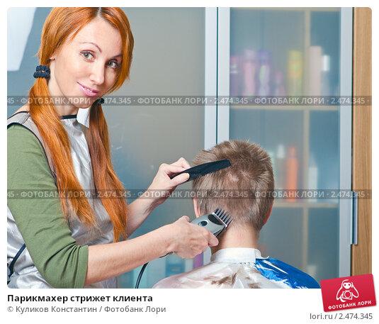 Парикмахерша трахает своего клиента