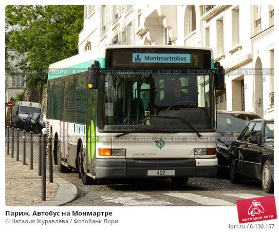Купить «Париж. Автобус на Монмартре», фото № 6130157, снято 22 мая 2014 г. (c) Наталия Журавлёва / Фотобанк Лори