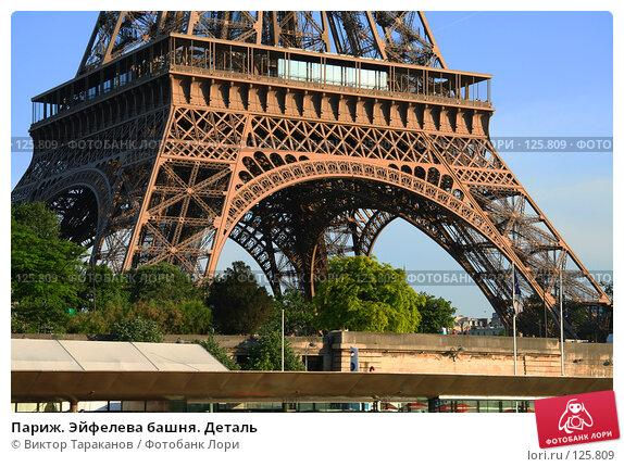 Париж. Эйфелева башня. Деталь, эксклюзивное фото № 125809, снято 1 мая 2007 г. (c) Виктор Тараканов / Фотобанк Лори