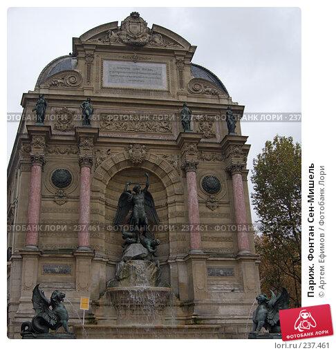 Париж. Фонтан Сен-Мишель, фото № 237461, снято 10 ноября 2007 г. (c) Артем Ефимов / Фотобанк Лори