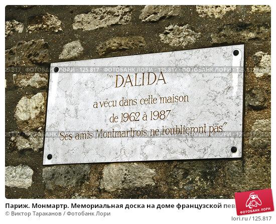 Париж. Монмартр. Мемориальная доска на доме французской певицы Далиды, эксклюзивное фото № 125817, снято 1 мая 2007 г. (c) Виктор Тараканов / Фотобанк Лори