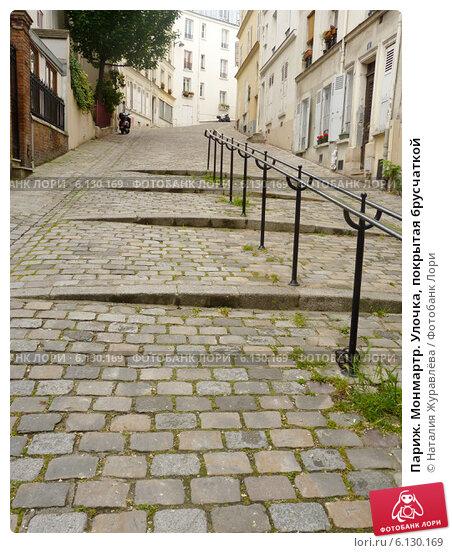 Купить «Париж. Монмартр. Улочка, покрытая брусчаткой», фото № 6130169, снято 21 мая 2014 г. (c) Наталия Журавлёва / Фотобанк Лори