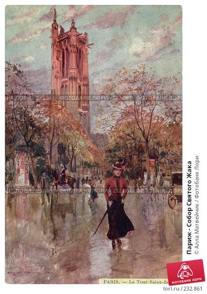 Париж - Собор Святого Жака, иллюстрация № 232861 (c) Алла Матвейчик / Фотобанк Лори