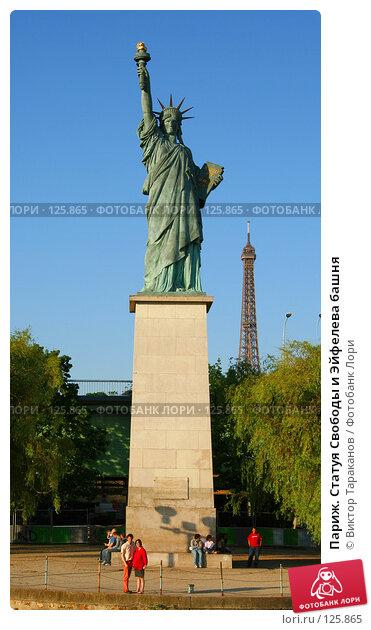 Париж. Статуя Свободы и Эйфелева башня, эксклюзивное фото № 125865, снято 1 мая 2007 г. (c) Виктор Тараканов / Фотобанк Лори