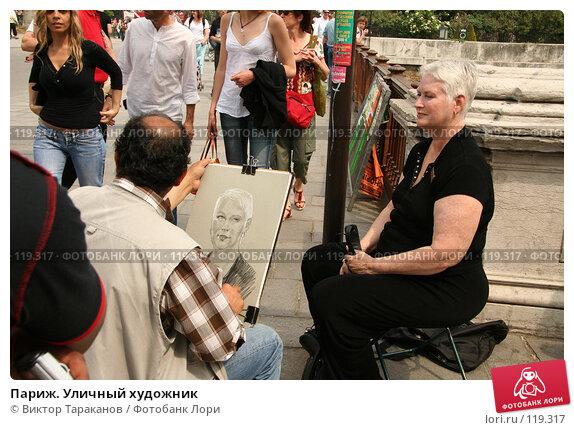 Париж. Уличный художник, эксклюзивное фото № 119317, снято 29 апреля 2007 г. (c) Виктор Тараканов / Фотобанк Лори