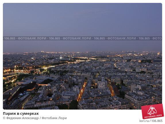 Париж в сумерках, фото № 106865, снято 2 мая 2007 г. (c) Федюнин Александр / Фотобанк Лори