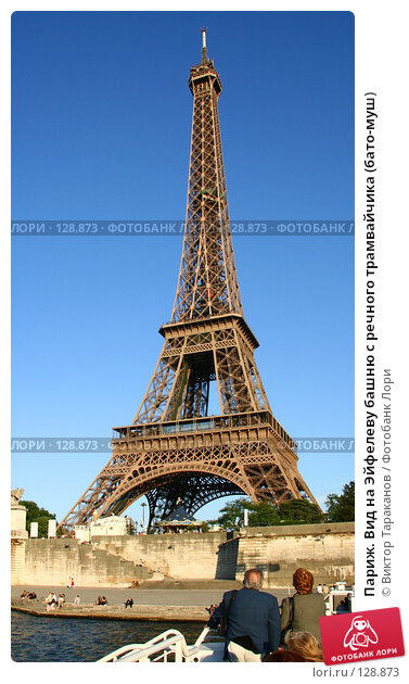Париж. Вид на Эйфелеву башню с речного трамвайчика (бато-муш), эксклюзивное фото № 128873, снято 1 мая 2007 г. (c) Виктор Тараканов / Фотобанк Лори