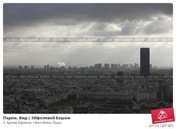 Париж. Вид с Эйфелевой Башни, фото № 257441, снято 11 ноября 2007 г. (c) Артем Ефимов / Фотобанк Лори