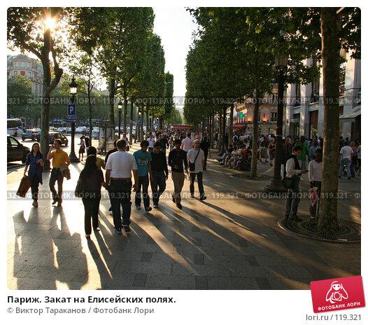 Париж. Закат на Елисейских полях., эксклюзивное фото № 119321, снято 28 апреля 2007 г. (c) Виктор Тараканов / Фотобанк Лори
