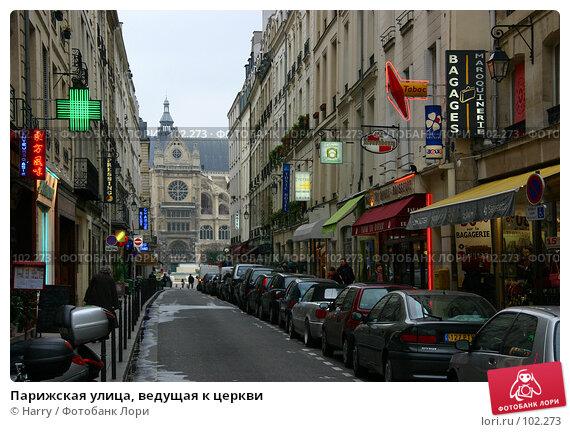 Купить «Парижская улица, ведущая к церкви», фото № 102273, снято 22 марта 2018 г. (c) Harry / Фотобанк Лори