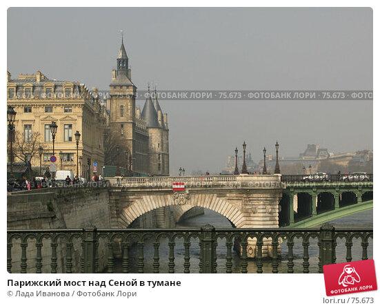 Парижский мост над Сеной в тумане, фото № 75673, снято 7 апреля 2007 г. (c) Лада Иванова / Фотобанк Лори
