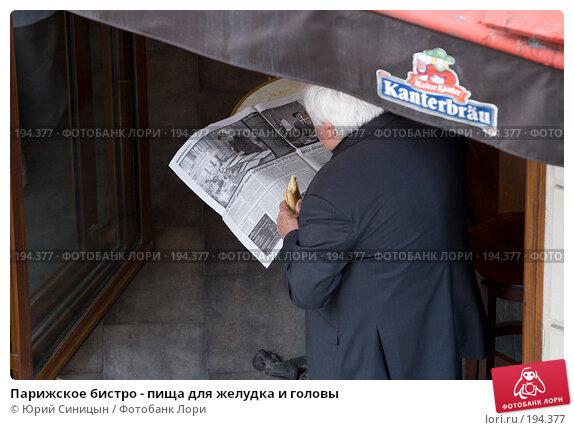 Парижское бистро - пища для желудка и головы, фото № 194377, снято 18 июня 2007 г. (c) Юрий Синицын / Фотобанк Лори