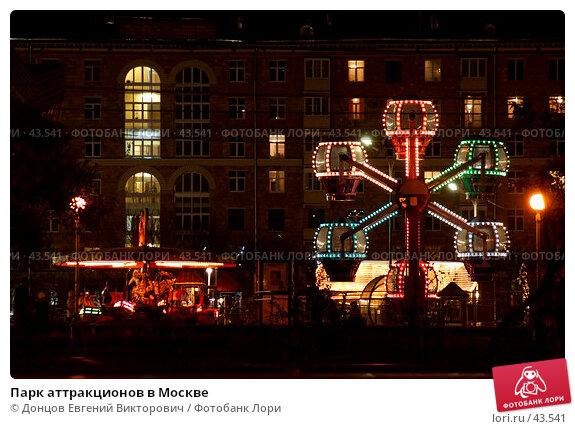 Купить «Парк аттракционов в Москве», фото № 43541, снято 3 ноября 2006 г. (c) Донцов Евгений Викторович / Фотобанк Лори