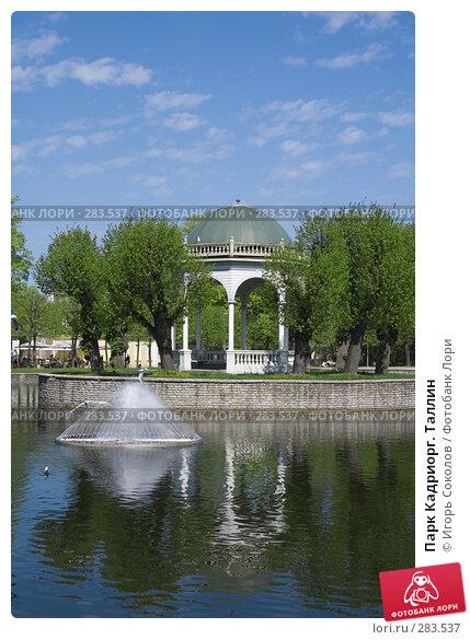 Парк Кадриорг. Таллин, фото № 283537, снято 11 мая 2008 г. (c) Игорь Соколов / Фотобанк Лори