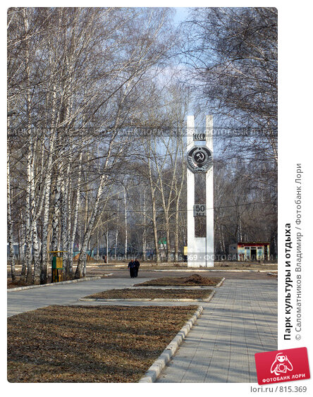 Купить «Парк культуры и отдыха», фото № 815369, снято 16 апреля 2009 г. (c) Саломатников Владимир / Фотобанк Лори