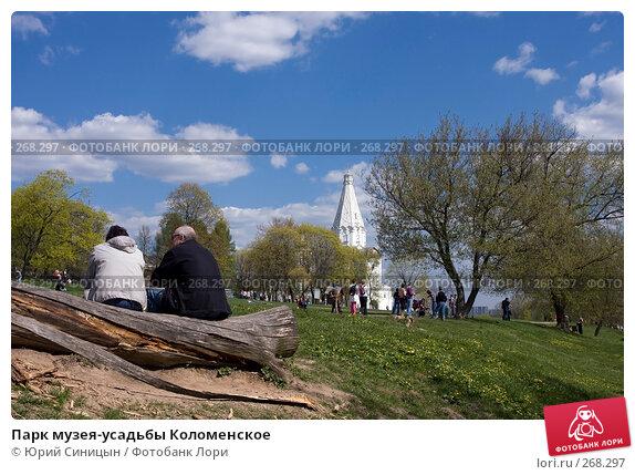 Парк музея-усадьбы Коломенское, фото № 268297, снято 27 апреля 2008 г. (c) Юрий Синицын / Фотобанк Лори
