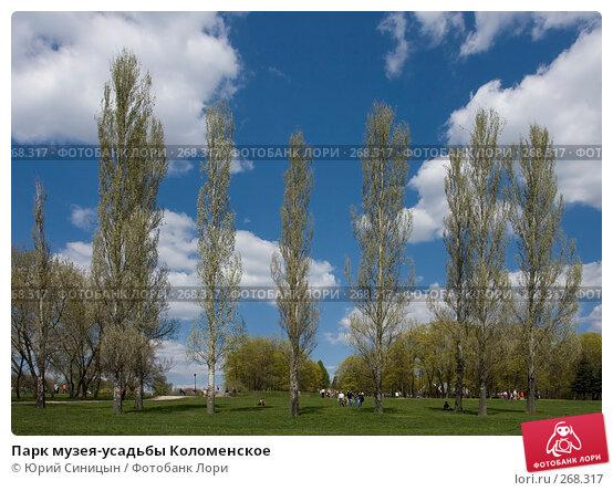 Парк музея-усадьбы Коломенское, фото № 268317, снято 27 апреля 2008 г. (c) Юрий Синицын / Фотобанк Лори