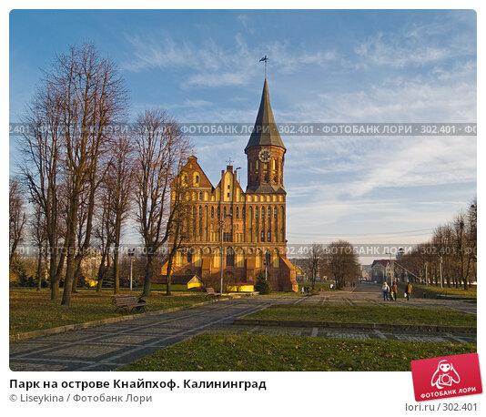 Парк на острове Кнайпхоф. Калининград, фото № 302401, снято 30 декабря 2007 г. (c) Liseykina / Фотобанк Лори