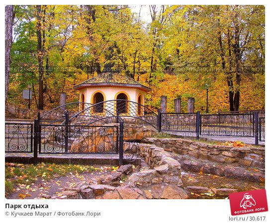 Парк отдыха, фото № 30617, снято 6 октября 2006 г. (c) Кучкаев Марат / Фотобанк Лори