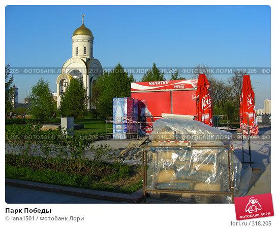 Парк Победы, эксклюзивное фото № 318205, снято 27 апреля 2008 г. (c) lana1501 / Фотобанк Лори