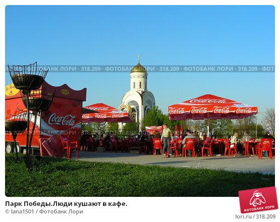 Парк Победы.Люди кушают в кафе., эксклюзивное фото № 318209, снято 27 апреля 2008 г. (c) lana1501 / Фотобанк Лори