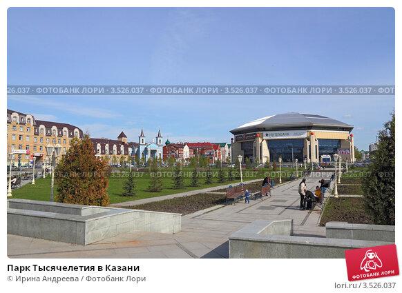 Купить «Парк Тысячелетия в Казани», фото № 3526037, снято 5 мая 2012 г. (c) Ирина Андреева / Фотобанк Лори