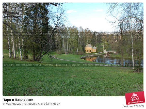 Парк в Павловске, фото № 179909, снято 12 мая 2007 г. (c) Марина Дмитриевых / Фотобанк Лори