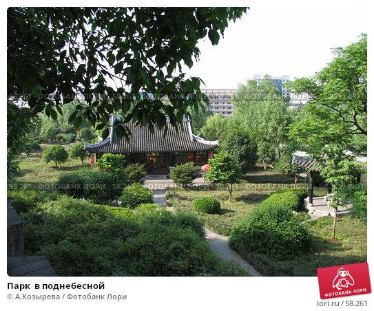 Купить «Парк  в поднебесной», фото № 58261, снято 14 мая 2007 г. (c) A.Козырева / Фотобанк Лори