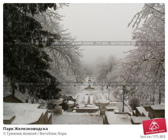 Парк Железноводска, фото № 171953, снято 1 января 2008 г. (c) Гуменюк Алексей / Фотобанк Лори