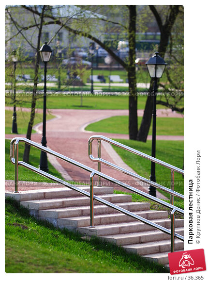 Парковая лестница, фото № 36365, снято 27 марта 2007 г. (c) Крупнов Денис / Фотобанк Лори