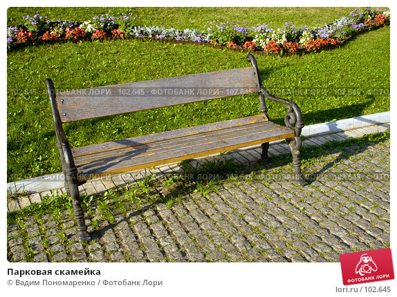 Парковая скамейка, фото № 102645, снято 28 июля 2017 г. (c) Вадим Пономаренко / Фотобанк Лори