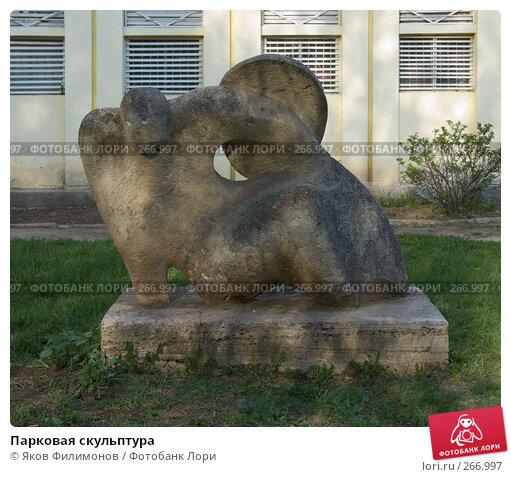 Парковая скульптура, эксклюзивное фото № 266997, снято 29 апреля 2008 г. (c) Яков Филимонов / Фотобанк Лори
