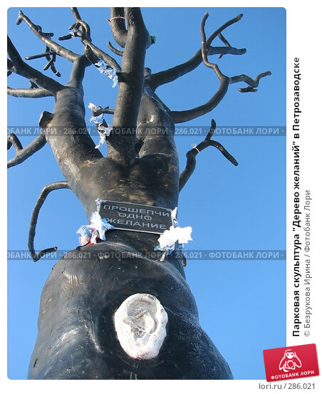 "Парковая скульптура ""Дерево желаний"" в Петрозаводске, фото № 286021, снято 23 февраля 2007 г. (c) Безрукова Ирина / Фотобанк Лори"