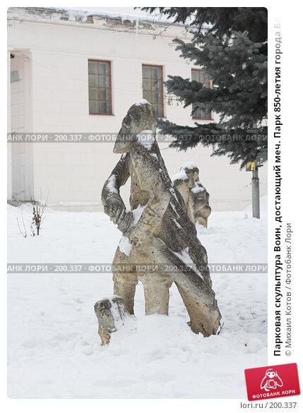 Парковая скульптура Воин, достающий меч. Парк 850-летия города Владимира, фото № 200337, снято 12 февраля 2008 г. (c) Михаил Котов / Фотобанк Лори