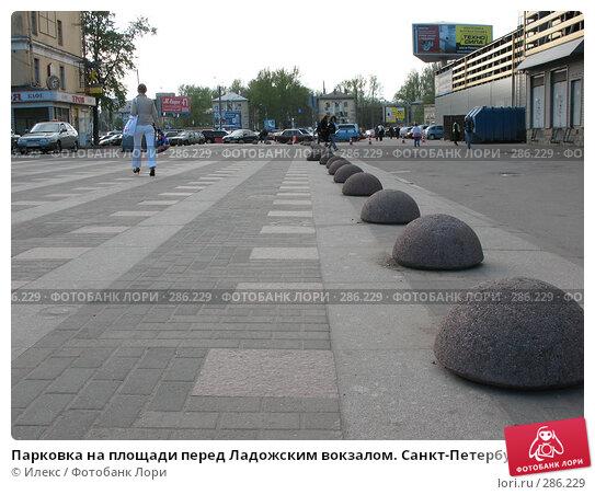 Парковка на площади перед Ладожским вокзалом. Санкт-Петербург, фото № 286229, снято 5 мая 2008 г. (c) Морковкин Терентий / Фотобанк Лори