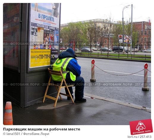 Парковщик машин на рабочем месте, эксклюзивное фото № 257413, снято 18 апреля 2008 г. (c) lana1501 / Фотобанк Лори