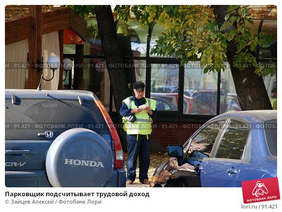 Парковщик подсчитывает трудовой доход, фото № 91421, снято 2 октября 2007 г. (c) Зайцев Алексей / Фотобанк Лори