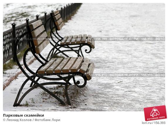 Парковые скамейки, фото № 156393, снято 27 апреля 2017 г. (c) Леонид Козлов / Фотобанк Лори