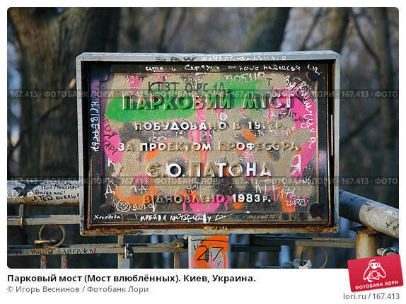 Парковый мост (Мост влюблённых). Киев, Украина., фото № 167413, снято 2 января 2008 г. (c) Игорь Веснинов / Фотобанк Лори