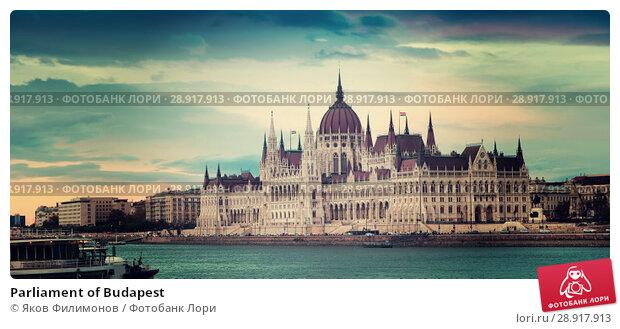 Купить «Parliament of Budapest», фото № 28917913, снято 21 августа 2018 г. (c) Яков Филимонов / Фотобанк Лори