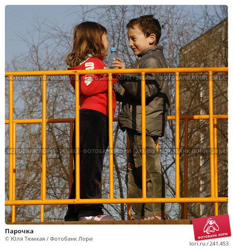 Парочка, фото № 241453, снято 2 апреля 2008 г. (c) Юля Тюмкая / Фотобанк Лори