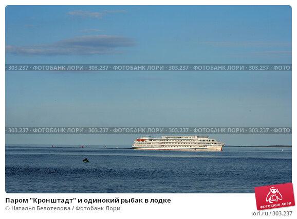 """Паром """"Кронштадт"""" и одинокий рыбак в лодке, фото № 303237, снято 28 мая 2008 г. (c) Наталья Белотелова / Фотобанк Лори"""