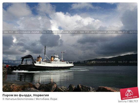 Паром во фьорде, Норвегия, фото № 180717, снято 27 августа 2007 г. (c) Наталья Белотелова / Фотобанк Лори
