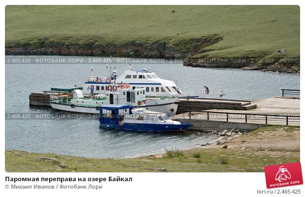 Купить «Паромная переправа на озере Байкал», фото № 2465425, снято 4 августа 2008 г. (c) Михаил Иванов / Фотобанк Лори