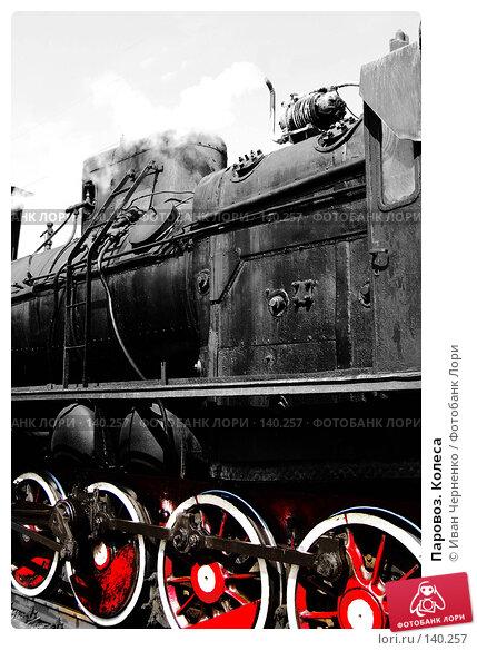 Паровоз. Колеса, фото № 140257, снято 6 сентября 2007 г. (c) Иван Черненко / Фотобанк Лори