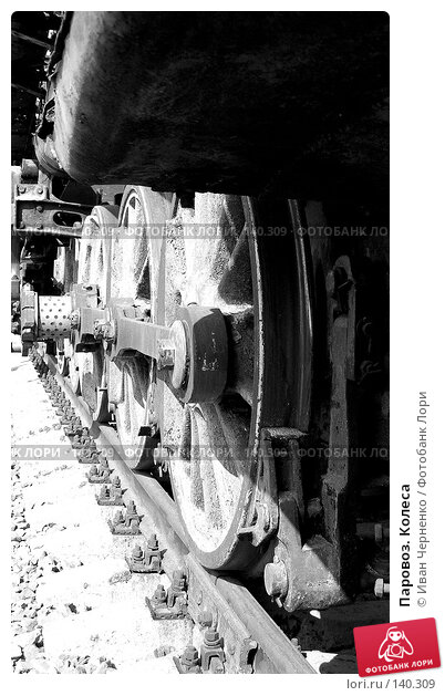 Паровоз. Колеса, фото № 140309, снято 6 сентября 2007 г. (c) Иван Черненко / Фотобанк Лори