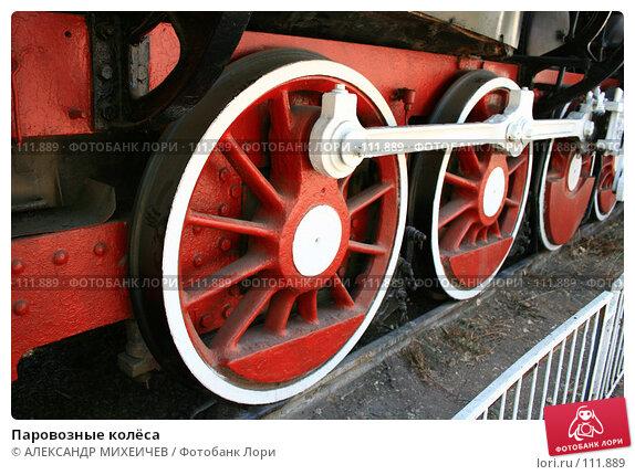 Паровозные колёса, фото № 111889, снято 16 августа 2007 г. (c) АЛЕКСАНДР МИХЕИЧЕВ / Фотобанк Лори