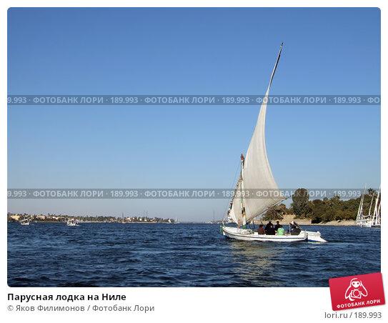 Парусная лодка на Ниле, фото № 189993, снято 15 января 2008 г. (c) Яков Филимонов / Фотобанк Лори